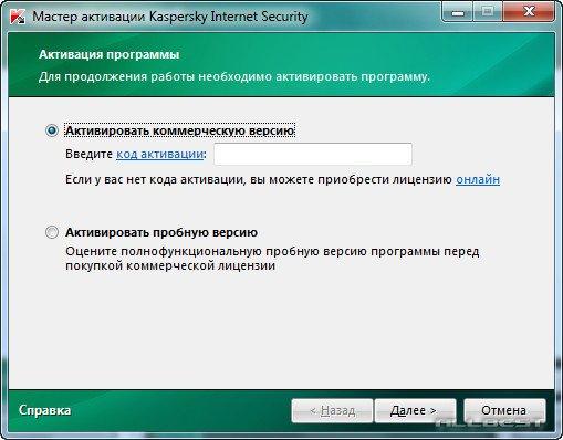 Присутствует инструкция по активации KIS-KAV 2010-2011, Crystal, Eset